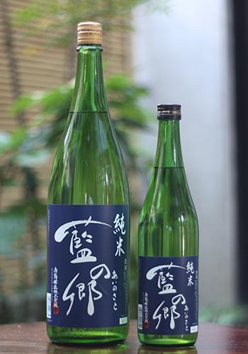 藍の郷 純米