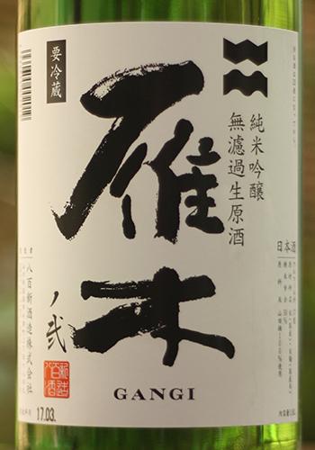 雁木 純米吟醸
