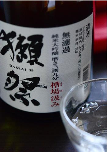 獺祭(だっさい) 無濾過純米大吟醸生原酒 三割九分 槽場汲み(ふなばぐみ) 720ml