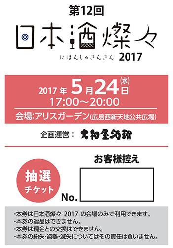 日本酒燦々2017 チケット