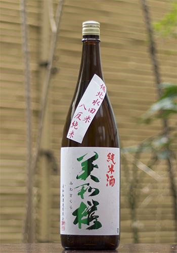 美和桜 備北水田米 八反 純米
