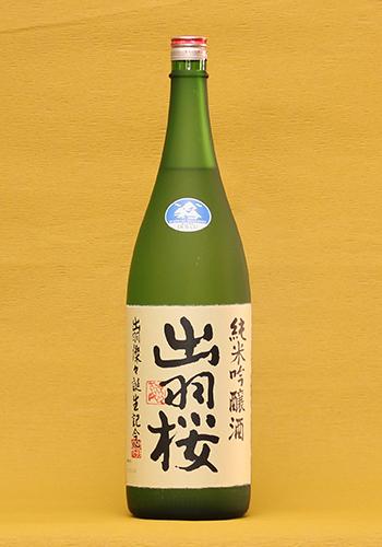 出羽桜 純米吟醸 出羽燦々誕生記念酒