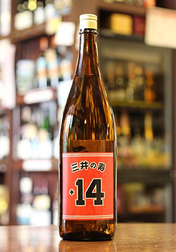三井の寿 +14 大辛口純米吟醸 山田錦