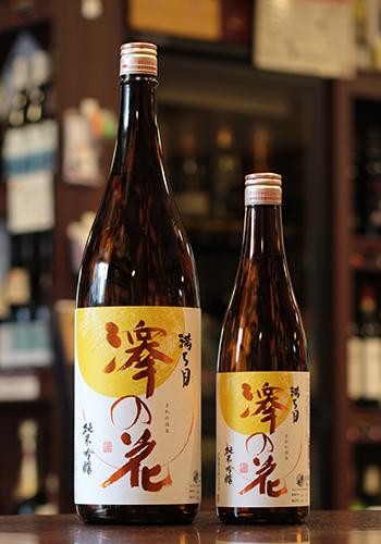 澤の花(さわのはな) 満ち月(みちづき) 純米吟醸
