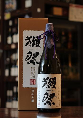 獺祭(だっさい) 純米大吟醸 磨き二割三分 遠心分離