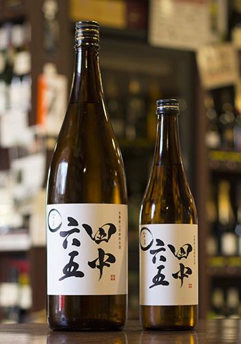 【28BY新酒】田中六五(たなかろくじゅうご) 糸島産山田錦純米 生 1800ml