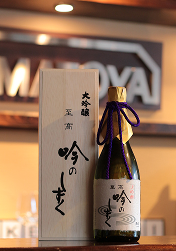 宝剣(ほうけん) 至高 吟のしずく 大吟醸 出品酒 720ml