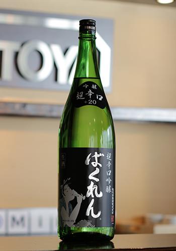 くどき上手 黒ばくれん 超辛口吟醸+20 生酒 1800ml