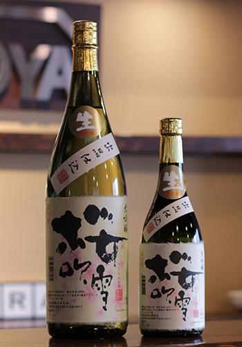 桜吹雪(さくらふぶき) 大吟醸 出品仕込 生