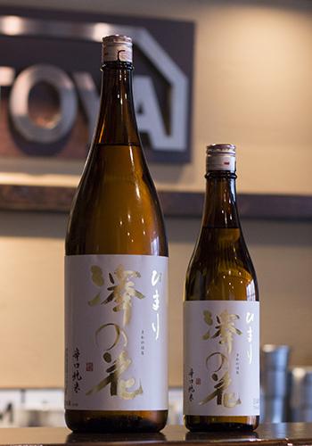 澤の花(さわのはな) ひまり 辛口純米