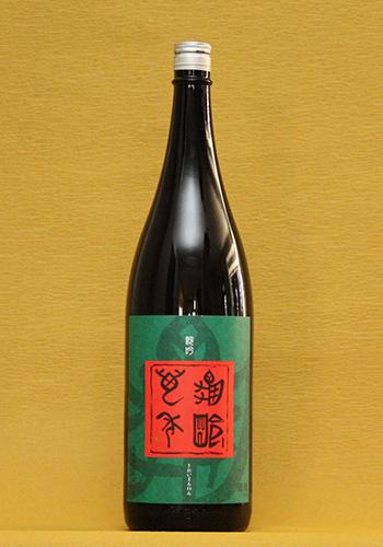 亀齢萬年(きれいまんねん) 純米吟醸 原酒 五拾