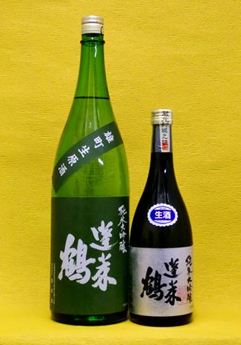 蓬莱鶴(ほうらいつる) 純米大吟醸 生