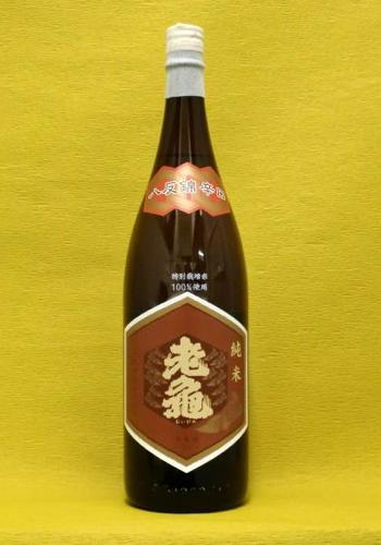 老亀(おいがめ) 八反錦 辛口 純米