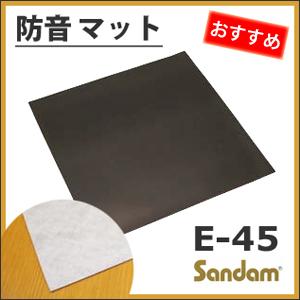 防音マット 「サンダムE-45 (E45)」(4枚入/1坪分) 階下への防音に! ゼオン化成製