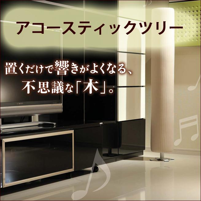 アコースティックツリー インテリア性の高い高級音調吸音材♪  [直径220mm×1,430mm] <ブラック/ベージュ> 大建工業製