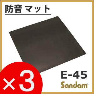 【お得な3ケースセット!】 防音マット「サンダムE-45(E45)」(4枚×3ケース/3坪分) 【送料込み】