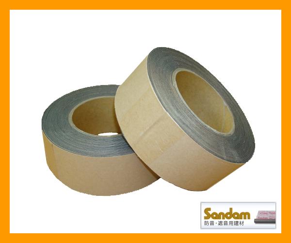 【送料無料】防音の隙間処理に!「サンダム遮音テープ」ゼオン化成製
