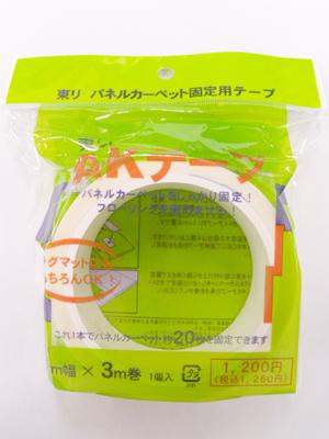 【静床ライトの部分敷きに】タイルカーペット用吸着固定テープ「AKテープ」