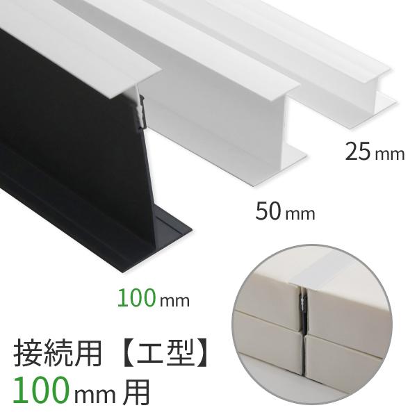 【標準100mm/エ型(接続用) 】 吸音ボード「GCボード」「MGボード」用ジョイナー(フレーム・見切り材) [長さ2,730mm] 5本以上送料無料