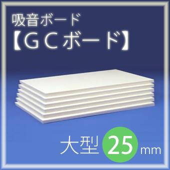 吸音ボード 「GCボード」 厚さ25mm <1枚のサイズ:910×1820mm>(1箱/10枚入)グラスウール製/DIYの防音対策に! 【大型】