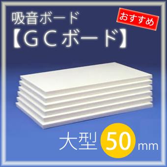 吸音ボード 「GCボード」 厚さ50mm <1枚のサイズ:910×1820mm>(1箱/5枚入)グラスウール製/DIYの防音対策に! 【大型】