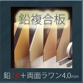 オンシャット鉛複合板 [鉛2.0mm+両面ラワンベニヤ4.0mm] 910mm×1820mm 【強力防音&放射線防護に】