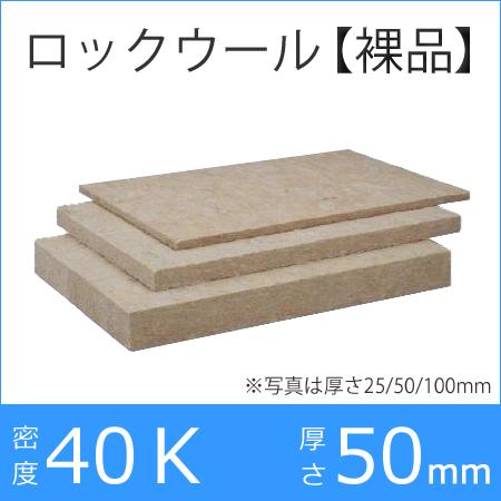 ロックウール吸音・断熱材「フェルトN(クロスなし)」【密度40k 50×605×910mm 8枚入り】