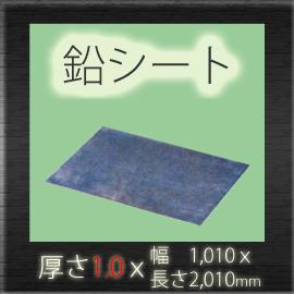 防音シート ソフトカーム鉛遮音シート [鉛厚1.0mm×幅1010mm×長さ2010mm] 粘着なし 【強力防音&放射線防護に】