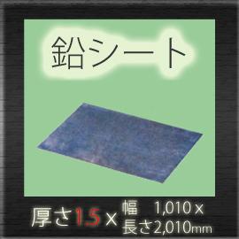 防音シート ソフトカーム鉛遮音シート [鉛厚1.5mm×幅1010mm×長さ2010mm] 粘着なし 【強力防音&放射線防護に】