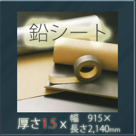 防音シート オンシャット鉛遮音シート [鉛厚1.5mm×幅920mm×長さ2130mm (3×7タイプ)] 粘着なし 【強力防音&放射線防護に】