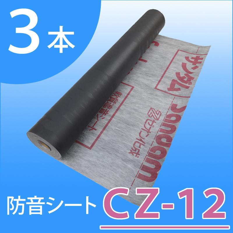 【3本セット!】 防音シート(軟質遮音シート) 「サンダムCZ-12(CZ12)」 厚さ1.2mm×幅940mm×長さ10m ゼオン化成 【送料無料】