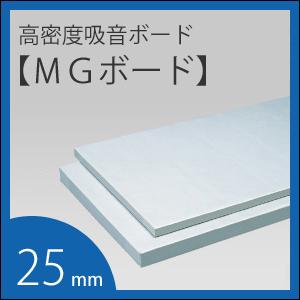 吸音ボード 「MGボード」 厚さ25mm <1枚のサイズ:605×910mm>(1箱/16枚入) ロックウール製/DIYの防音対策に!【高密度80K】