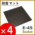 【お得な4ケースセット!】 防音マット「サンダムE-45(E45)」(4枚×4ケース/4坪分) 【送料込み】