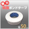 【1本】「強力両面ボンドテープ」 50mm幅×10M 安心のコニシ製♪【送料無料】
