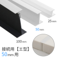 【標準50mm/エ型(接続用) 】 吸音ボード「GCボード」「MGボード」用ジョイナー(フレーム・見切り材) [長さ2,730mm] 5本以上送料無料