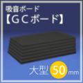 吸音ボード 「GCボード ブラック」 厚さ50mm <1枚のサイズ:910×1820mm>(1箱/5枚入)グラスウール製/DIYの防音対策に! 【大型】