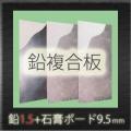 ソフトカーム鉛複合板 [鉛1.5mm+石膏ボード9.5mm] 910mm×1820mm 【強力防音&放射線防護に】
