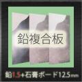 ソフトカーム鉛複合板 [鉛1.5mm+石膏ボード12.5mm] 910mm×1820mm 【強力防音&放射線防護に】