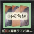 ソフトカーム鉛複合板 [鉛0.3mm+両面ラワンベニヤ3.0mm] 910mm×1820mm 【強力防音&放射線防護に】