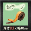 【2本セット】ソフトカーム鉛テープ【0.3mm×40mm×10m】送料無料