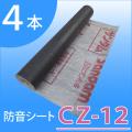 【4本セット!】 防音シート(軟質遮音シート) 「サンダムCZ-12(CZ12)」 厚さ1.2mm×幅940mm×長さ10m ゼオン化成 【送料無料】