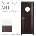 防音ドア[アドバンス(A)防音タイプ] 「AH1」 755幅/780幅 扉・枠・見切・レバー・丁番セット