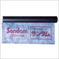 【高性能タイプ】防音シート(遮音シート) 「サンダムK-PRO」 1.2mm×920mm×10M  ゼオン化成製
