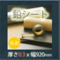 防音シート オンシャット鉛遮音シート [鉛0.3mm×幅920mm×長さ10m] 便利な粘着付きタイプ 【強力防音&放射線防護に】