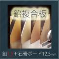 オンシャット鉛複合板 [鉛1.5mm+石膏ボード12.5mm] 910mm×1820mm 【強力防音&放射線防護に】