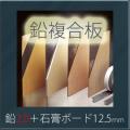 オンシャット鉛複合板 [鉛2.0mm+石膏ボード12.5mm] 910mm×1820mm 【強力防音&放射線防護に】