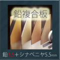 オンシャット鉛複合板 [鉛1.5mm+シナベニヤ5.5mm] 910mm×1820mm 【強力防音&放射線防護に】