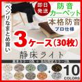 【送料無料&即日発送】 防音タイルカーペット 「静床ライト」 3ケースセット(30枚入) 日東紡製