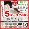 【送料無料&即日発送】 防音タイルカーペット 「静床ライト」 5ケースセット(50枚入) 日東紡製