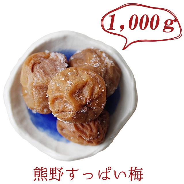 【熊野すっぱい梅】世界遺産、熊野古道の玄関口『紀州 口熊野』無農薬・無化学肥料で育てた南高梅を深見優が贈る!減塩なし、無添加のすっぱい味 約2ヶ月分【1,000g】